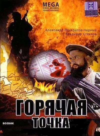 Goryachaya tochka
