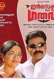 Inspector Garud(2007) Poster - Movie Forum, Cast, Reviews