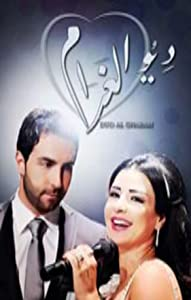 Site to download adult movie for free Duo El Gharam by [720x576]