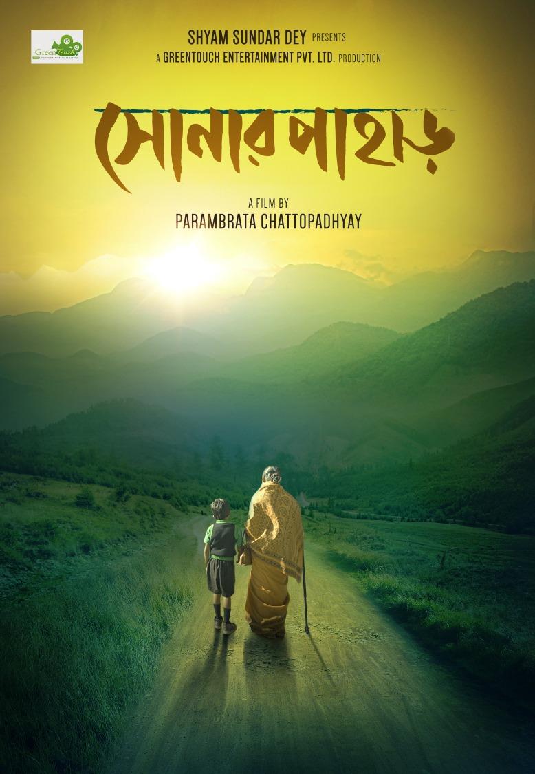 Shonar Pahar (2018) - IMDb