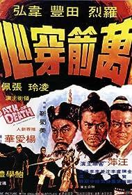 Wan jian chuan xin (1971)