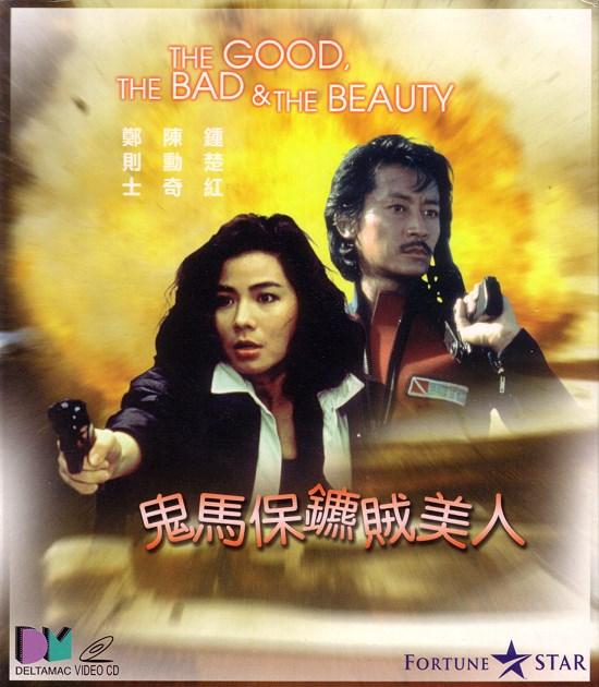 Frankie Chan and Cherie Chung in Gui ma bao biao zei mei ren (1987)