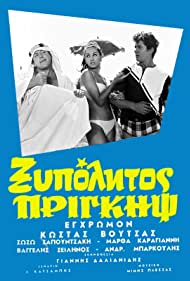 Martha Karagianni, Vagelis Seilinos, and Kostas Voutsas in O xypolytos pringips (1966)