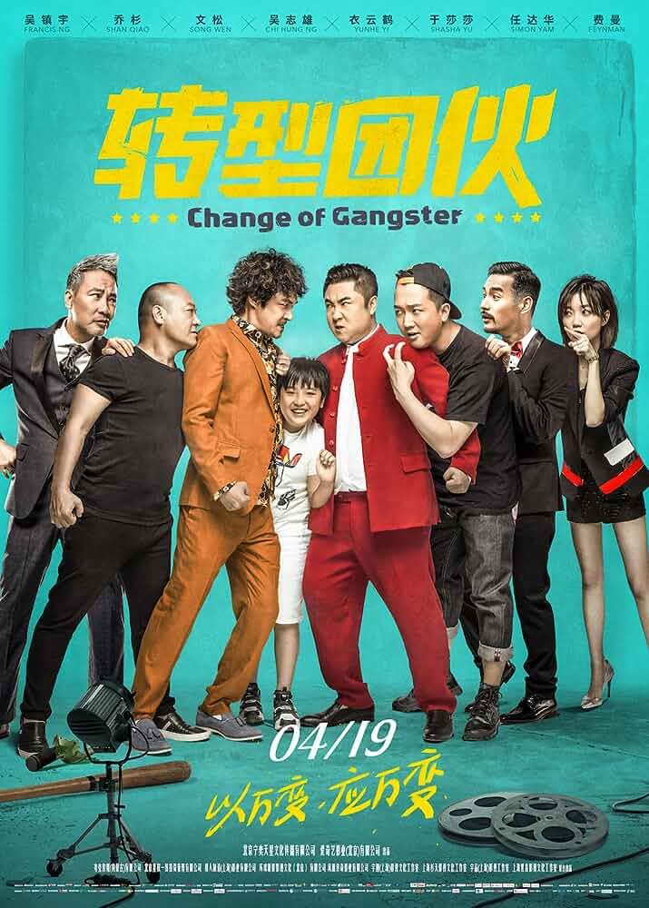 Zhuan xing tuan huo (2019)