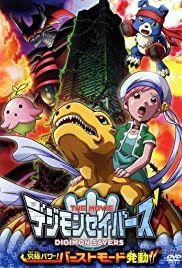 Digimon Savers: Ultimate Power! Activate Burst Mode! Poster
