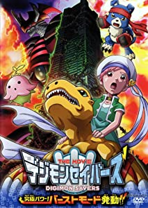 Watch live movie Digimon Savers: Ultimate Power! Activate Burst Mode! [2k]
