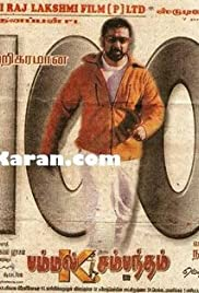 Pammal K. Sambandam Poster