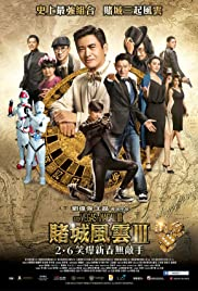From Vegas to Macau III (2016) Poster - Movie Forum, Cast, Reviews