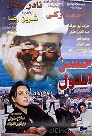 Hassan Ellol Poster