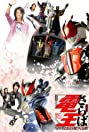 Kamen Rider Den-O Farewell: Final Countdown