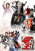 Kamen Rider Den-O Farewell: Final Countdown