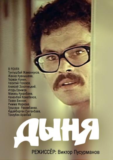 Dynya ((1982))