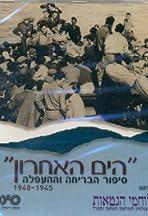 Ha-Yam Ha'Aharon
