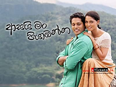 Watching good movies Asai Man Piyabanna Sri Lanka [mov] [420p