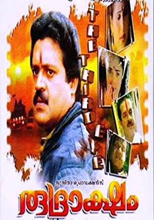 Adventure Rudraksham Movie