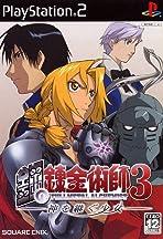 Hagane no renkinjutsushi 3: Kami o Tsugu Shôjo