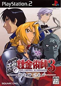 Fullmetal Alchemist 3: The Girl Who Succeeds God full movie in hindi free download