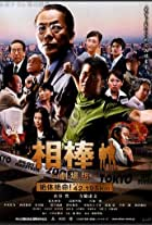 AIBOU: The Movie