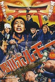 Kamogawa horumô (2009) Poster - Movie Forum, Cast, Reviews