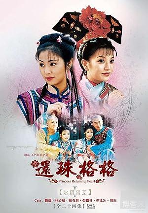 Wei Zhao Huan zhu ge ge Movie