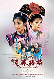 Huan zhu ge ge Poster - TV Show Forum, Cast, Reviews