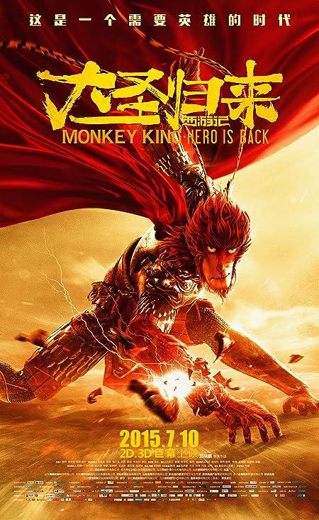 [PG] Monkey King: Hero Is Back (2015) Mandarin Blu-Ray - 480P | 720P - x264 - 250MB | 700MB - Download & Watch Online  Movie Poster - mlsbd