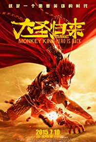 Primary photo for Monkey King: Hero Is Back