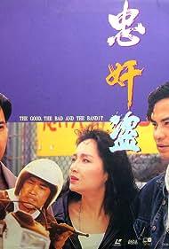 Zhong jian dao (1991)