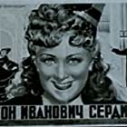 Anton Ivanovich serditsya (1941)