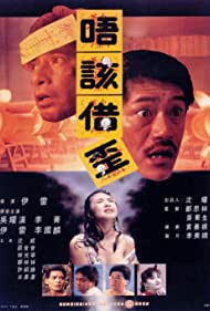 Meng gui shan fen (1989)