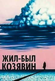 Zhil-byl Kozyavin(1966) Poster - Movie Forum, Cast, Reviews