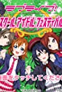 Love Live! School Idol Festival (2013) Poster