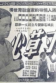 Cun cao xin (1953)
