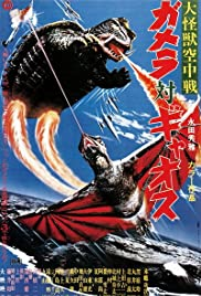 Daikaijû kûchûsen: Gamera tai Gyaosu (1967) Poster - Movie Forum, Cast, Reviews