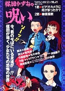 دانلود زیرنویس فارسی فیلم The Curse of Kazuo Umezu