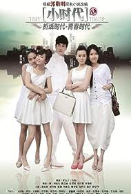 Xiao shi dai 2 (2014)