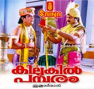 Janardanan Kilukil Pambaram Movie