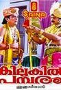 Kilukil Pambaram (1997) Poster