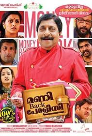 Sreenivasan, Nedumudi Venu, and Sarayu Mohan in Money Back Policy (2013)