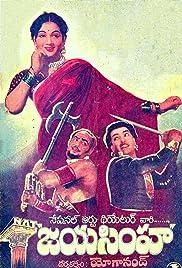 Jayasimha Poster