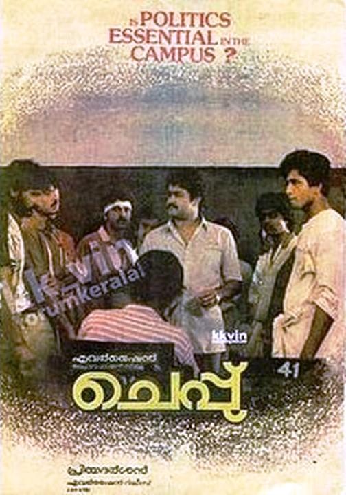 Cheppu ((1987))