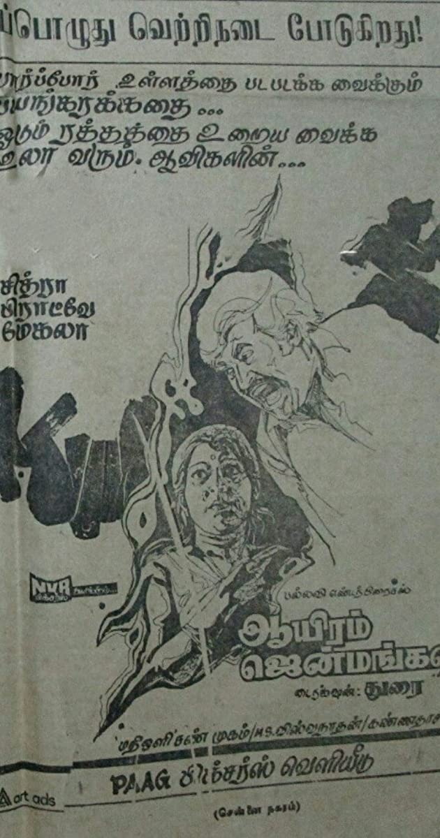 Ayiram Janmangal download