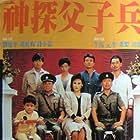 Shen tan fu zi bing (1988)