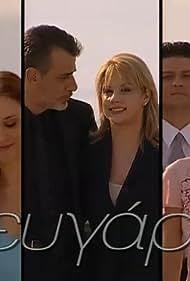 Zevgaria (2002)