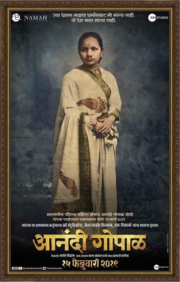 Anandi Gopal (2019)