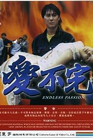 Ai bu wan (1992)
