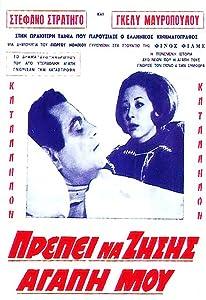 Movie trailer downloads free Prepei na zisis, agapi mou [1920x1200]