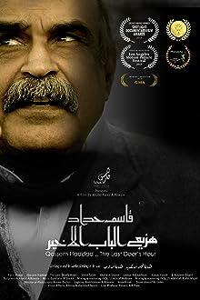 Qassem Haddad .. The Last Door'S Hour (2019)