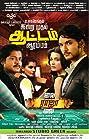 Vai Raja Vai (2015) Poster