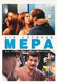 Mια υπεροχη μερα (2006) online ελληνικοί υπότιτλοι